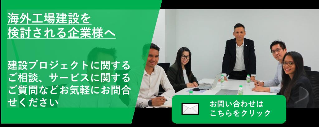 海外工場建設プロジクト支援_factory-construction_plus-pm-consultant2-1